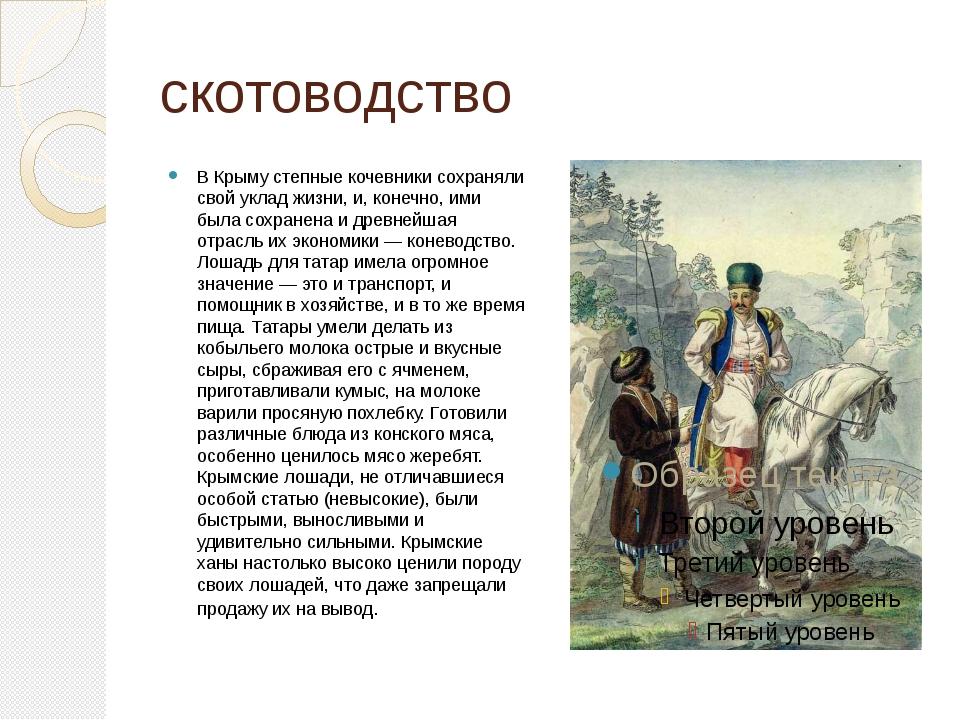 скотоводство В Крыму степные кочевники сохраняли свой уклад жизни, и, конечно...