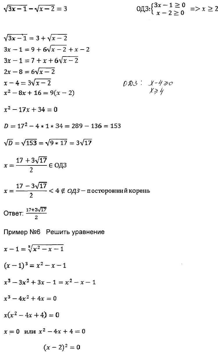 Задачи на иррациональные уравнения и решения примеры решений задач delphi