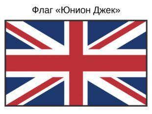 Флаг «Юнион Джек»
