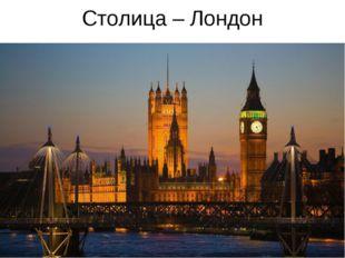 Столица – Лондон