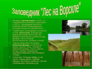 Впервые организован в 1925 г. В современных границах существует с 1979 г. Зап