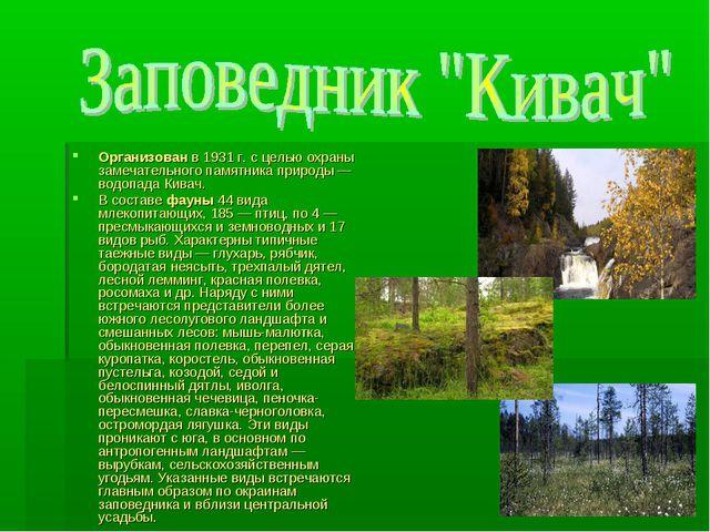 Организован в 1931 г. с целью охраны замечательного памятника природы — водоп...