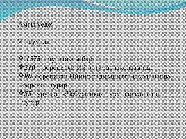 Амгы уеде: Ий суурда 1575 чурттакчы бар 210 оореникчи Ий ортумак школазында...