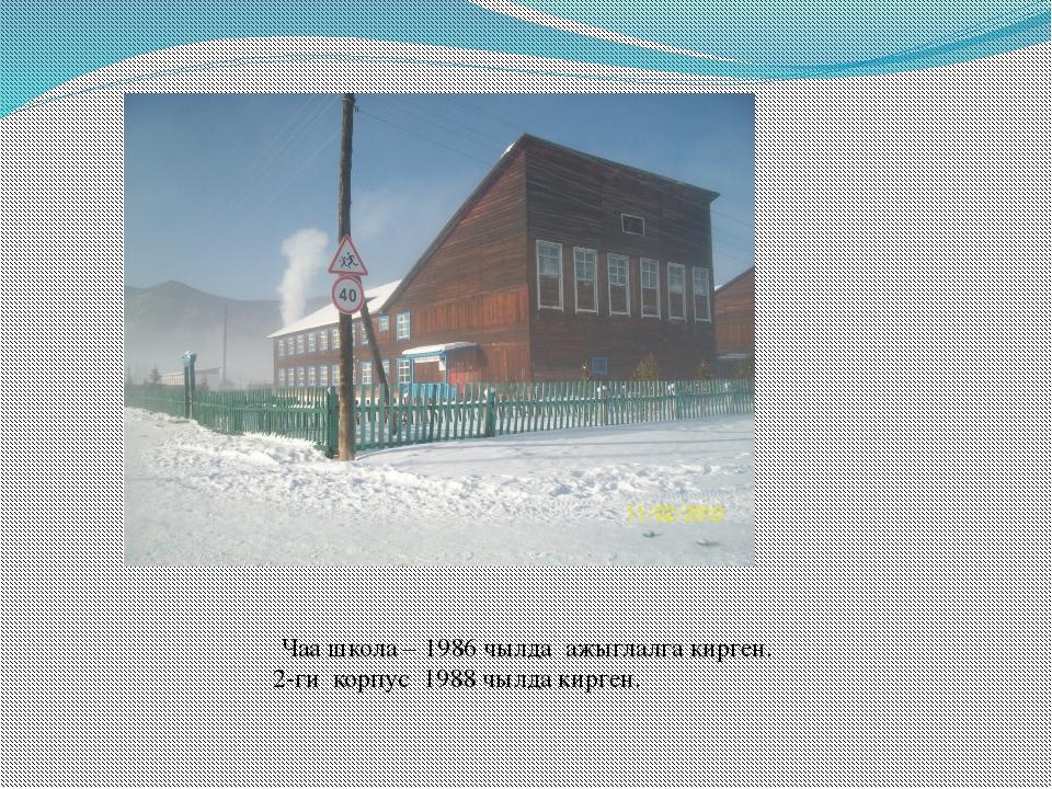 Чаа школа – 1986 чылда ажыглалга кирген. 2-ги корпус 1988 чылда кирген.