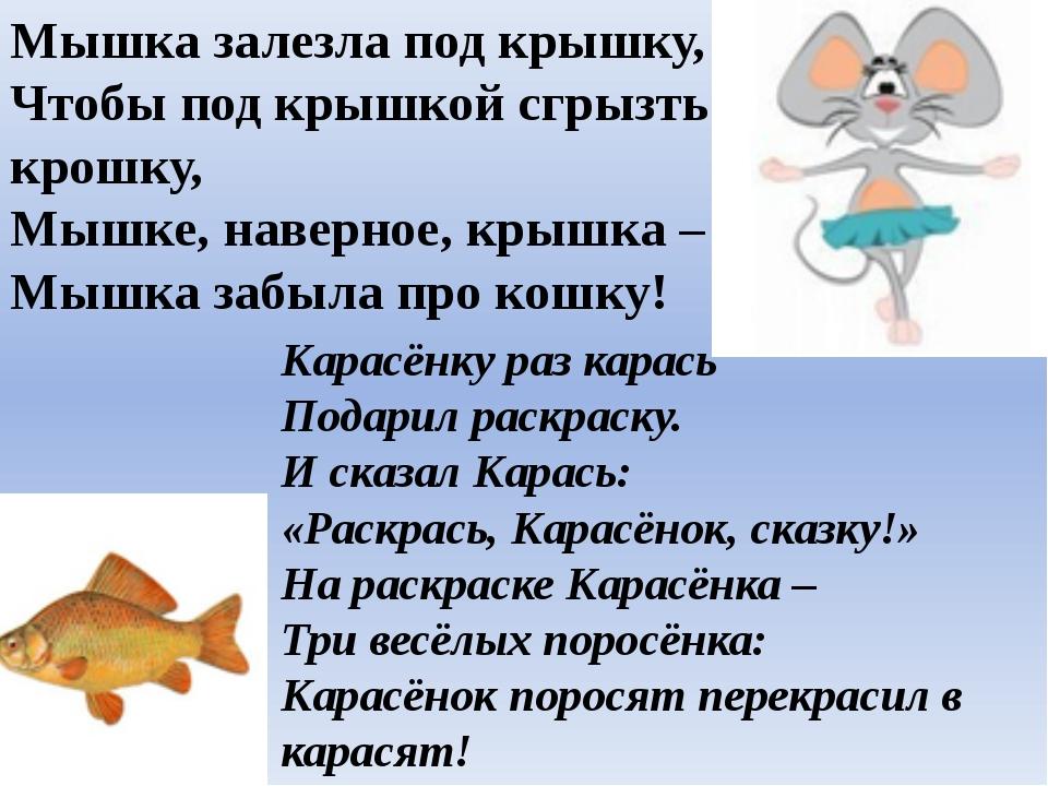 Мышка залезла под крышку, Чтобы под крышкой сгрызть крошку, Мышке, наверное,...