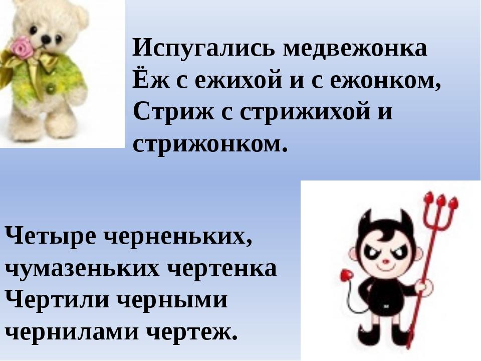 Испугались медвежонка Ёж с ежихой и с ежонком, Стриж с стрижихой и стрижонком...