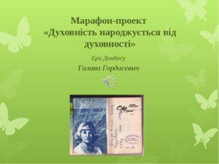 Марафон-проект «Духовність народжується від духовності» Ера Донбасу Галина Го