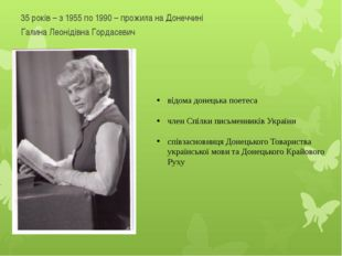 35 років – з 1955 по 1990 – прожила на Донеччині Галина Леонідівна Гордасеви