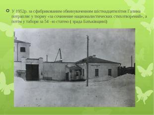 У 1952р. за сфабрикованим обвинуваченням шістнадцятилітня Галина потрапляє у