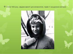 В січні 1955 року, завдяки амністії для неповнолітніх, термін її засудження с