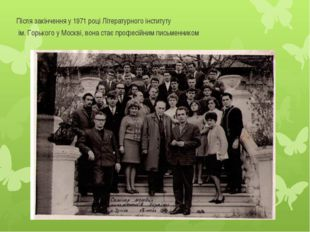 Після закінчення у 1971 році Літературного інституту ім. Горького у Москві, в