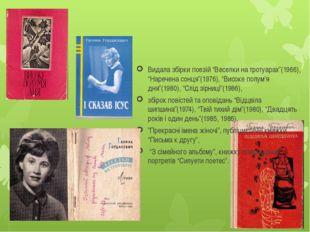 """Видала збірки поезій """"Веселки на тротуарах""""(1966), """"Наречена сонця""""(1976), """"В"""