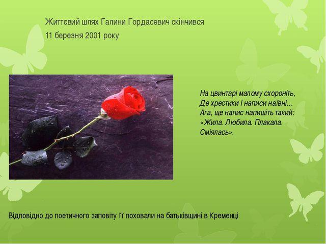 Життєвий шлях Галини Гордасевич скінчився 11 березня 2001 року На цвинтарі м...