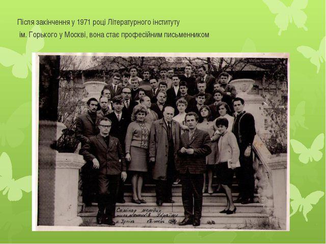 Після закінчення у 1971 році Літературного інституту ім. Горького у Москві, в...
