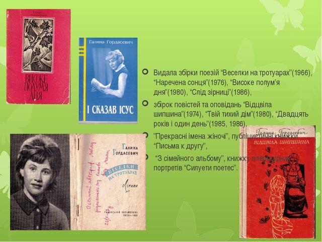 """Видала збірки поезій """"Веселки на тротуарах""""(1966), """"Наречена сонця""""(1976), """"В..."""