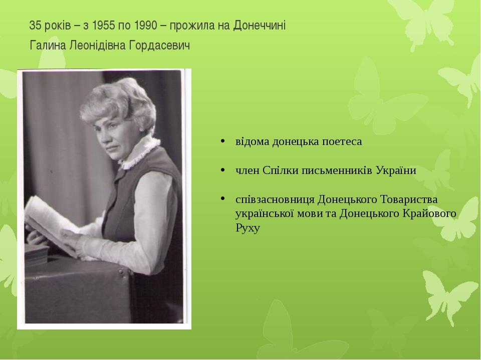 35 років – з 1955 по 1990 – прожила на Донеччині Галина Леонідівна Гордасеви...