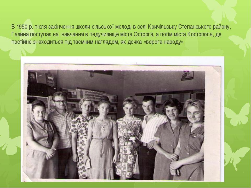 В 1950 р. після закінчення школи сільської молоді в селі Кричільську Степансь...
