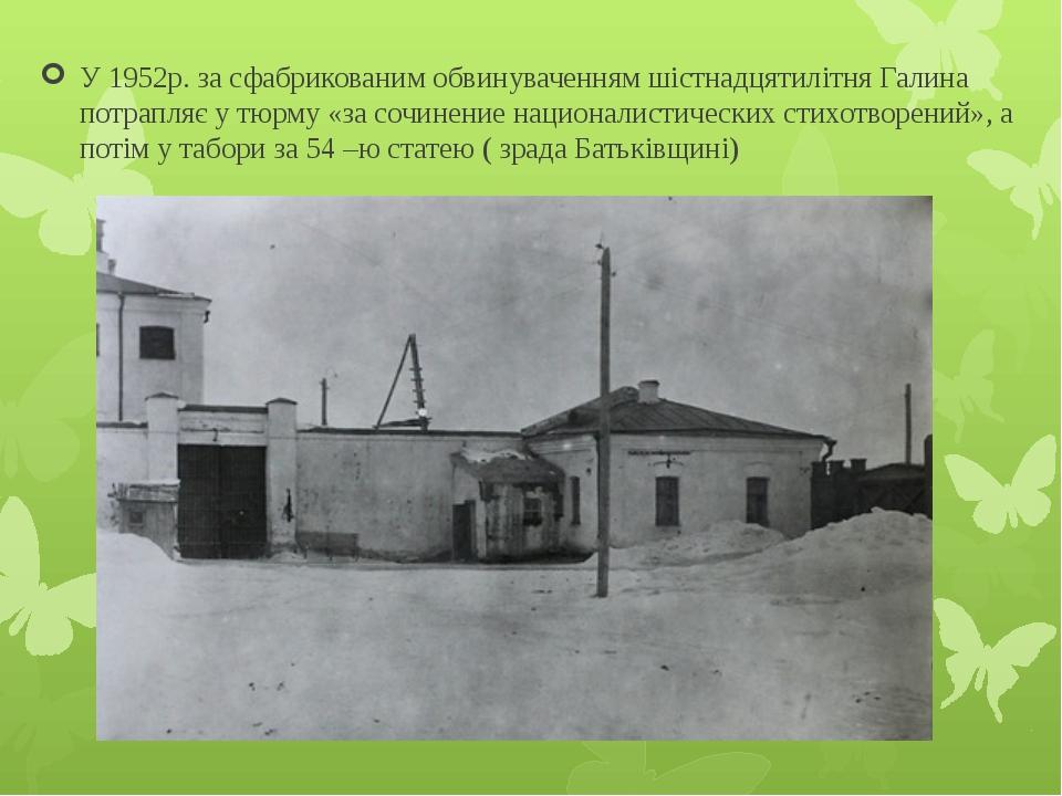 У 1952р. за сфабрикованим обвинуваченням шістнадцятилітня Галина потрапляє у...