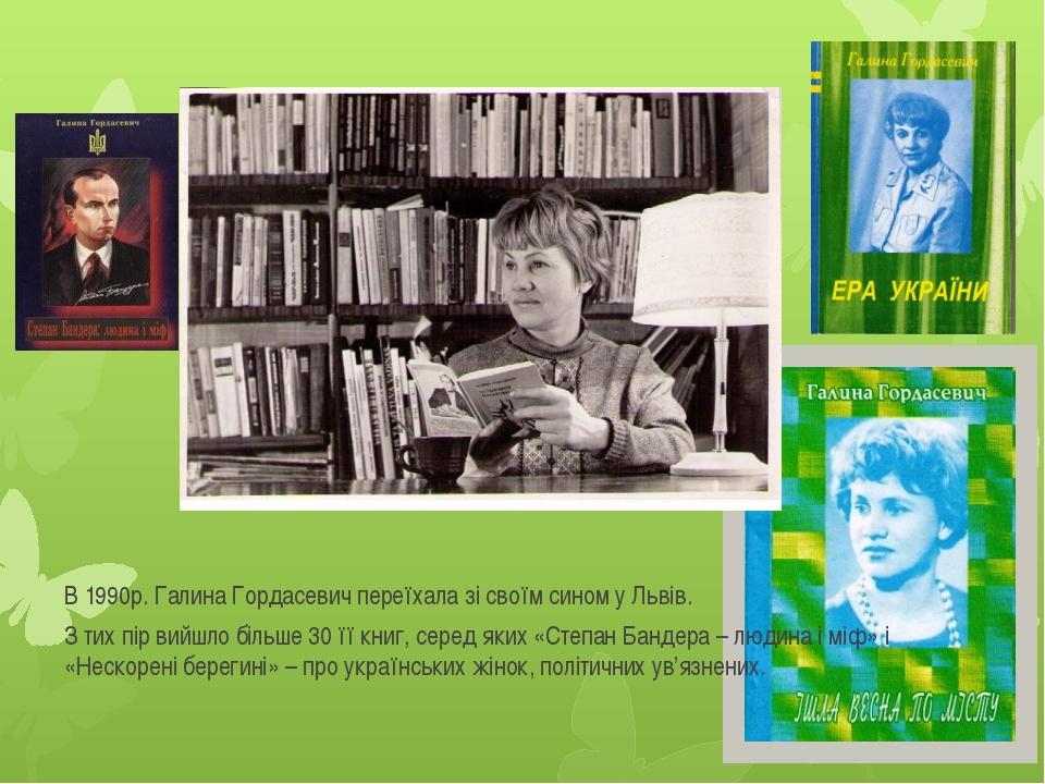 В 1990р. Галина Гордасевич переїхала зі своїм сином у Львів. З тих пір вийшло...