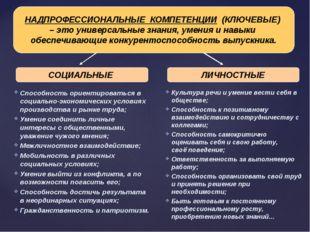 НАДПРОФЕССИОНАЛЬНЫЕ КОМПЕТЕНЦИИ (КЛЮЧЕВЫЕ) – это универсальные знания, умения