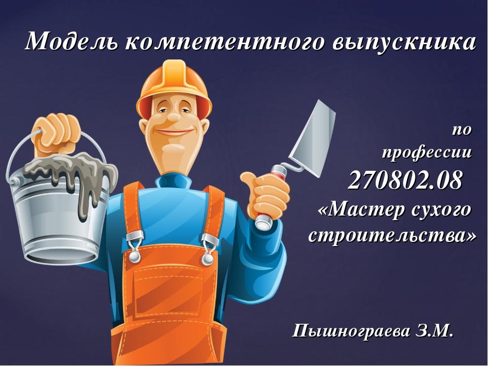 Модель компетентного выпускника по профессии 270802.08 «Мастер сухого строите...