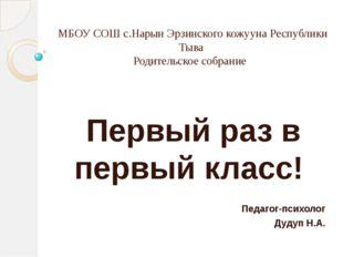 МБОУ СОШ с.Нарын Эрзинского кожууна Республики Тыва Родительское собрание Пер