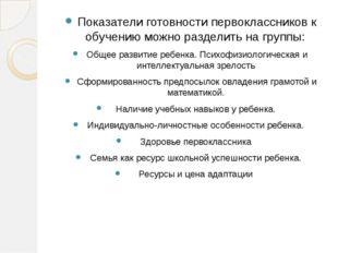 Показатели готовности первоклассников к обучению можно разделить на группы: О