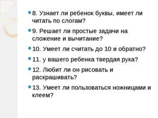 8. Узнает ли ребенок буквы, имеет ли читать по слогам? 9. Решает ли простые з