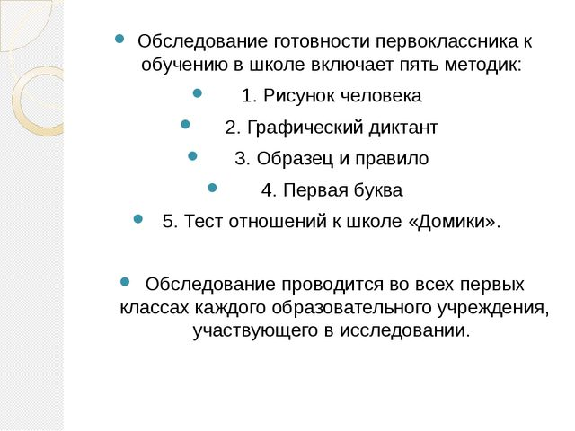 Обследование готовности первоклассника к обучению в школе включает пять метод...