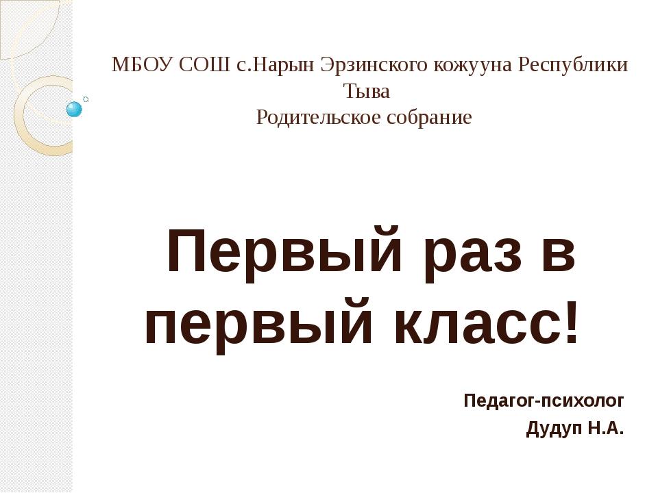 МБОУ СОШ с.Нарын Эрзинского кожууна Республики Тыва Родительское собрание Пер...