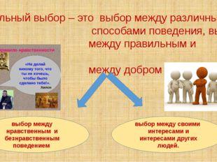 Моральный выбор – это выбор между различными способами поведения, выбор между