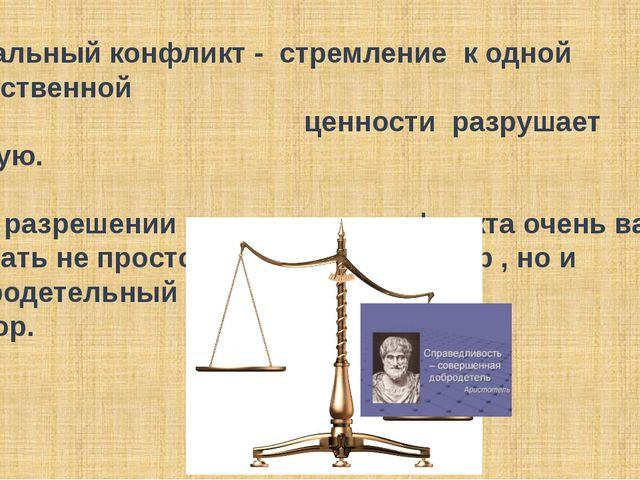 моральным конфликтом, то есть стремление к одной нравственной ценности разру...