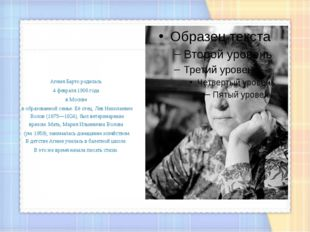 Агния Барто родилась 4 февраля 1906 года в Москве в образованной семье. Её от