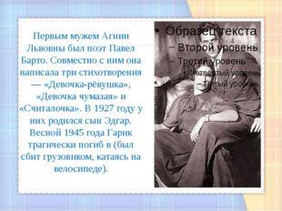 Первым мужем Агнии Львовны был поэт Павел Барто. Совместно с ним она написал
