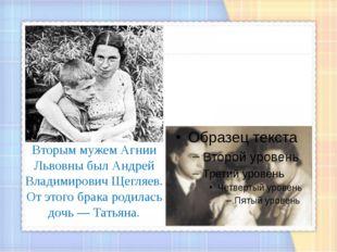 Вторым мужем Агнии Львовны был Андрей Владимирович Щегляев. От этого брака р