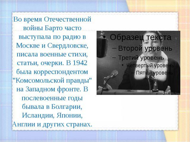 Во время Отечественной войны Барто часто выступала по радио в Москве и Свердл...