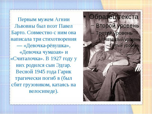 Первым мужем Агнии Львовны был поэт Павел Барто. Совместно с ним она написал...