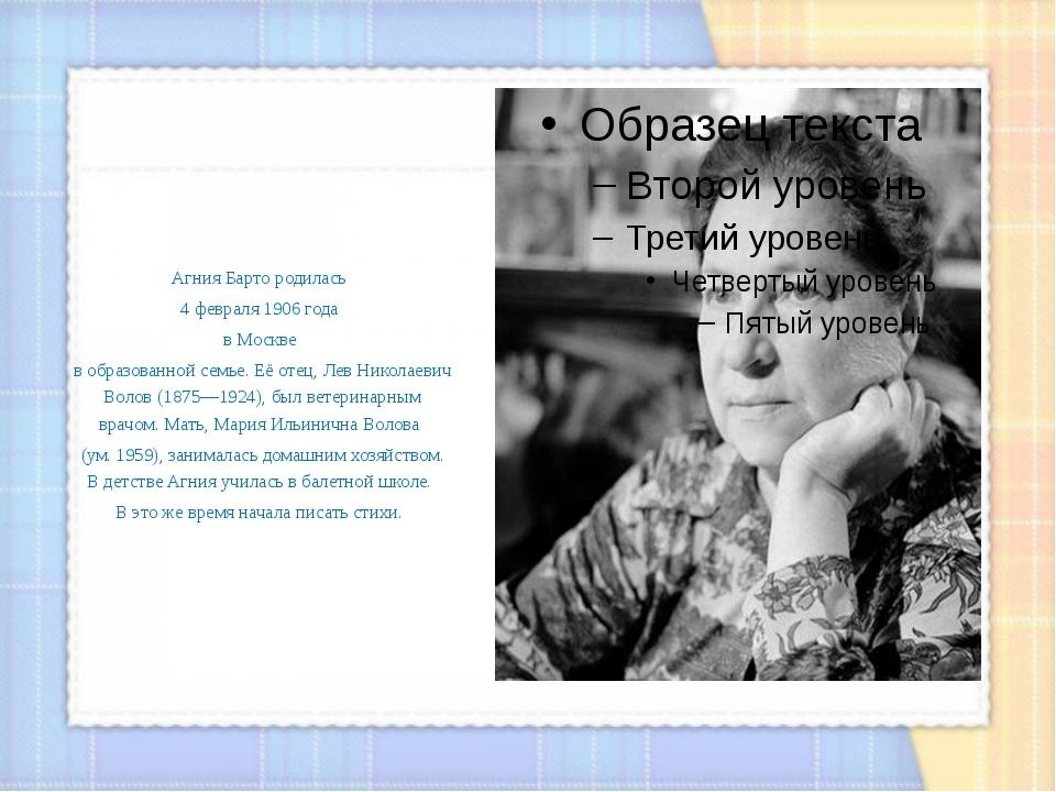 Агния Барто родилась 4 февраля 1906 года в Москве в образованной семье. Её от...