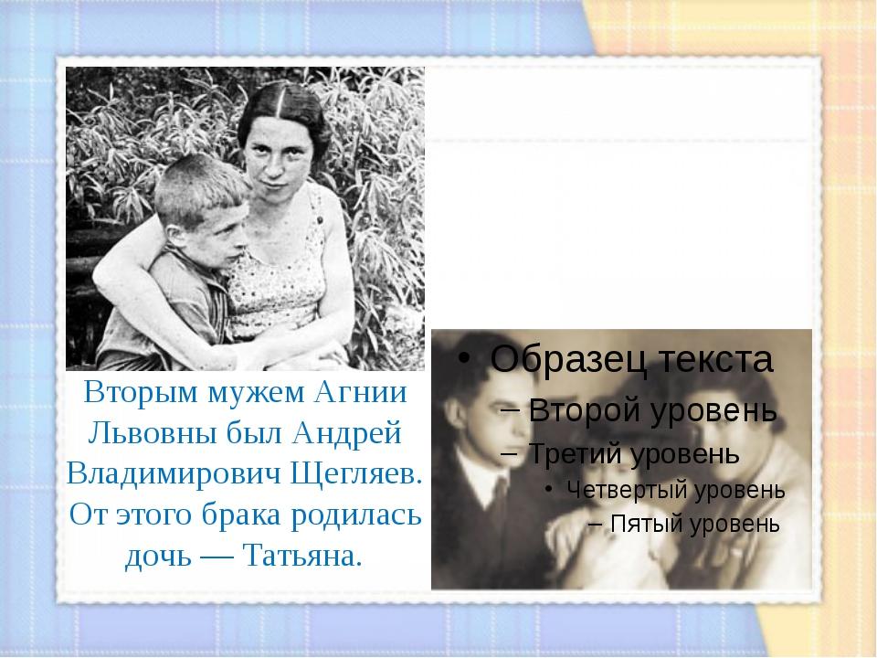 Вторым мужем Агнии Львовны был Андрей Владимирович Щегляев. От этого брака р...