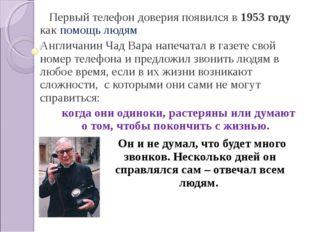 Первый телефон доверия появился в 1953 году как помощь людям Англичанин Чад