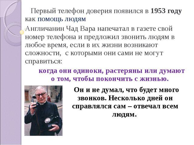 Первый телефон доверия появился в 1953 году как помощь людям Англичанин Чад...