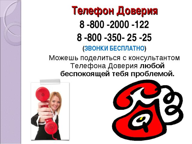 Телефон Доверия 8 -800 -2000 -122 8 -800 -350- 25 -25 (ЗВОНКИ БЕСПЛАТНО) Може...