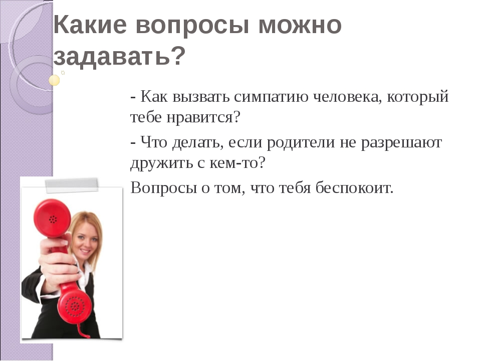 Какие вопросы можно задавать? - Как вызвать симпатию человека, который тебе н...