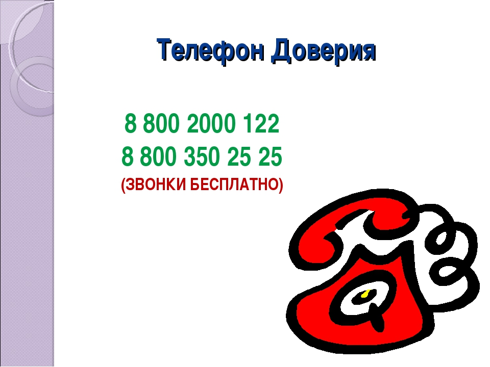 Телефон Доверия 8 800 2000 122 8 800 350 25 25 (ЗВОНКИ БЕСПЛАТНО)