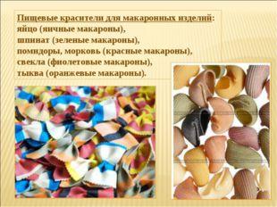 Пищевые красители для макаронных изделий: яйцо (яичные макароны), шпинат (зел