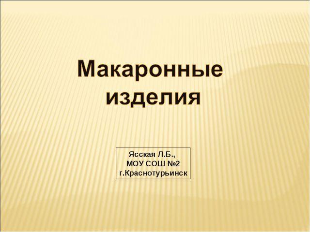 Ясская Л.Б., МОУ СОШ №2 г.Краснотурьинск