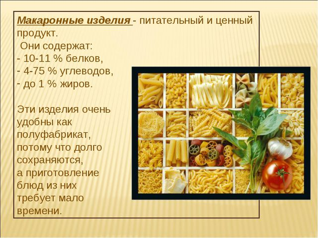 Макаронные изделия- питательный и ценный продукт. Они содержат: - 10-11 % бе...