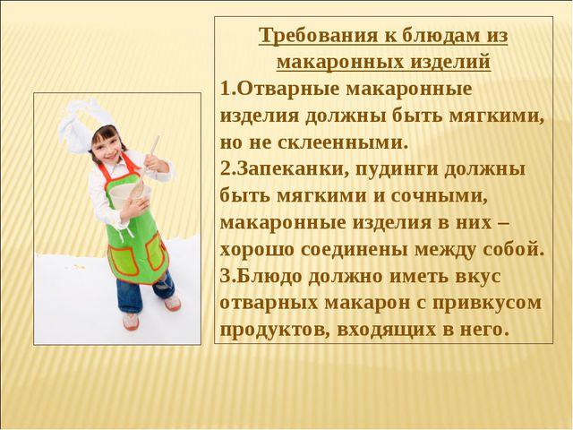 Требования к блюдам из макаронных изделий Отварные макаронные изделия должны...