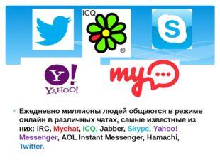 Ежедневно миллионы людей общаются в режиме онлайн в различных чатах, самые из