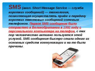 SMS(англ.Short Message Service— служба коротких сообщений)— технология, п